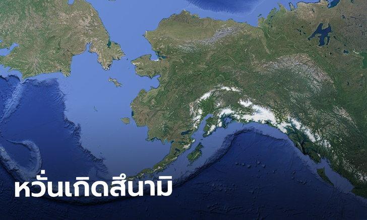 เตือนสึนามิ! แผ่นดินไหวนอกฝั่งอะแลสกา ขนาด 8.2