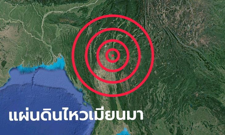แผ่นดินไหว ขนาด 5.6 รู้สึกไกลถึงเชียงใหม่ กรมอุตุฯ เผยศูนย์กลางใกล้มัณฑะเลย์