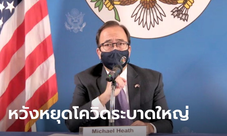 สถานทูตสหรัฐฯ ย้ำบริจาควัคซีนโควิดโดยไร้เงื่อนไขใดๆ ไทยต้องตัดสินใจแผนกระจายเอง