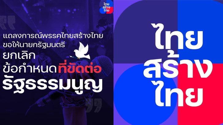 ไทยสร้างไทย จี้นายกฯ ยกเลิกกฎหมายคุมการนำเสนอข่าว ชี้ขัดต่อรัฐธรรมนูญ