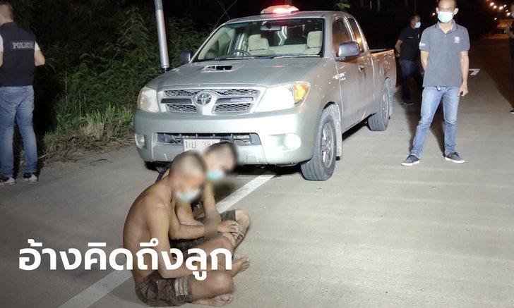 4 นักโทษ แหกคุกสุพรรณบุรี ตามจับได้ทันควัน 2 ราย อ้างคิดถึงลูก เร่งล่าอีก 2 คนที่เหลือ