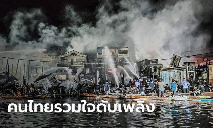 เรือซิ่งฮีโร่ ไฟไหม้ตลาดบ้านแพ้ว ชาวบ้านเอาเรือมาช่วยดับเพลิง