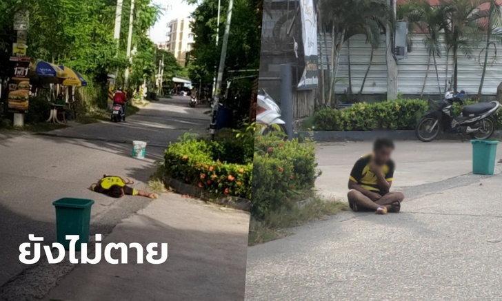 ผวาทั้งซอย! หนุ่มขี้เมานอนกลางถนน คนตกใจนึกว่าติดโควิด โล่งใจปลุกแล้วตื่น