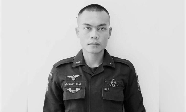 สดุดีทหารกล้า คนร้ายยิง M79 จากฝั่งมาเลเซีย ถล่มฐานทหารพราน ดับ 1 เจ็บอีก 4