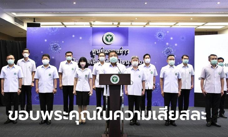 ปลัดสาธารณสุขนำทีมผู้บริหาร ออกแถลงการณ์ปกป้องอาจารย์หมอถูกโจมตีด้วยถ้อยคำรุนแรง