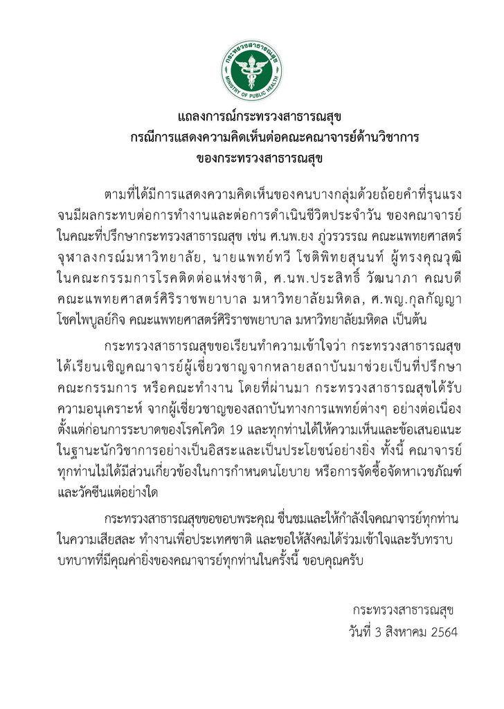 moph-statement-030821