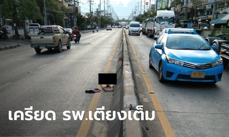 หญิงป่วยโควิดเครียดไม่มีที่รักษา วิ่งออกจากโรงพยาบาล แก้ผ้านอนกลางถนน
