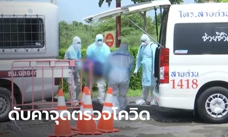 ชายวัย 64 เสียชีวิตในศูนย์ตรวจโควิด หลังตรวจด้วย ATK ผลบวก สิ้นใจขณะรอสวอปซ้ำ