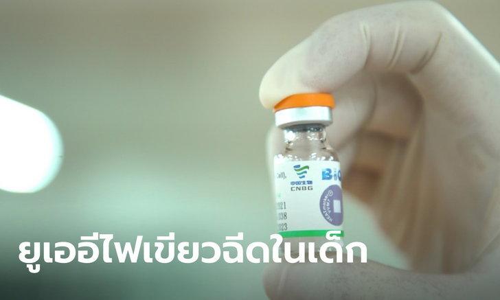 """สหรัฐอาหรับเอมิเรตส์ อนุมัติวัคซีนโควิด-19 """"ซิโนฟาร์ม"""" สามารถฉีดให้เด็กอายุ 3 ขวบขึ้นไป"""