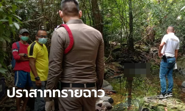 ภูเก็ตแซนด์บ็อกซ์ ฉาว! นักท่องเที่ยวสาวถูกฆ่าเปลือย หมกศพในแอ่งน้ำตก