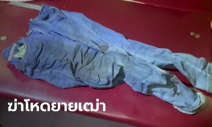ยายเฒ่าวัย 92 ถูกฟันดับจมกองเลือดคาบ้าน ลูกชาย ลูกสะใภ้เมาไม่สร่าง ยังไม่รู้ใครฆ่า