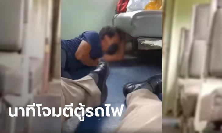 เปิดคลิปนาทีระทึก พนักงานรถไฟขบวนพิเศษหมอบหนีตาย หลบกระสุนที่คนร้ายลอบโจมตี