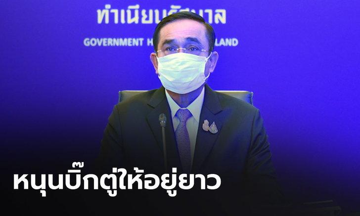 """""""ธนากร"""" ป้องนายกฯ ฉะ """"เพื่อไทย"""" เล่นเกมนอกสภา เผยมีคนสนับสนุนรัฐบาลให้อยู่ยาว"""