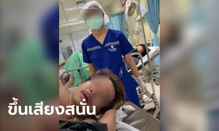 หนุ่มกู้ภัยโพสต์คลิป ปะทะคารมเดือด จนท.ห้องฉุกเฉิน ปมซักประวัติผู้ป่วยมาไม่ครบ