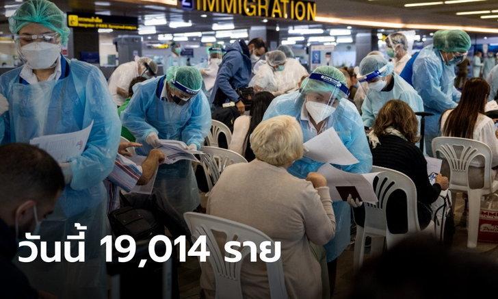โควิดวันนี้ ติดเชื้อเพิ่ม 19,014 ราย เสียชีวิต 233 ราย กลับบ้านได้ 20,672 ราย