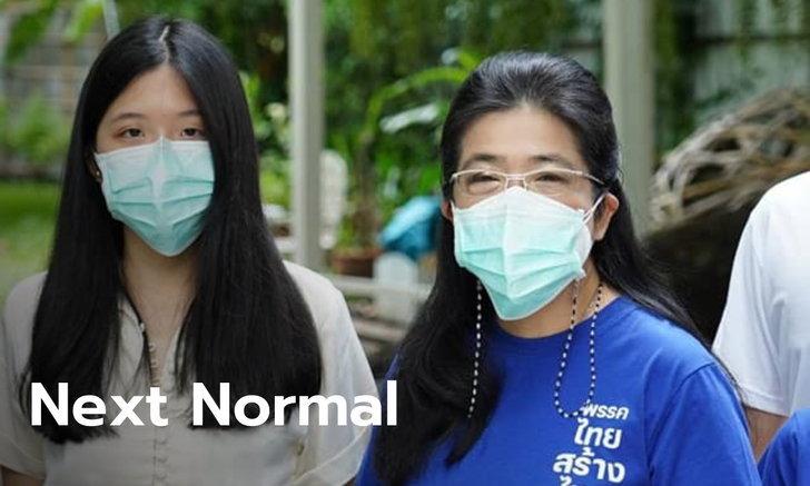 หญิงหน่อย แนะรัฐถอดบทเรียนเชื้อเดลตา ต้องรีบสร้าง Next Normal ให้คนไทย