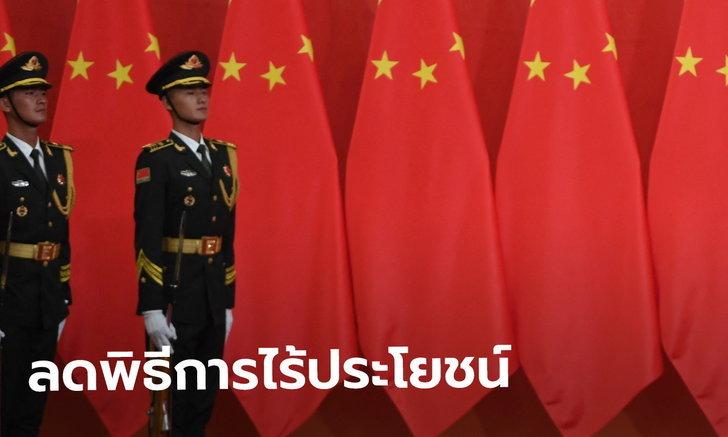 จีนปรามเจ้าหน้าที่รัฐบ้าพิธีการ สั่งลดประชุม-งานเอกสารซ้ำซ้อน มุ่งลดภาระงานชั้นผู้น้อย
