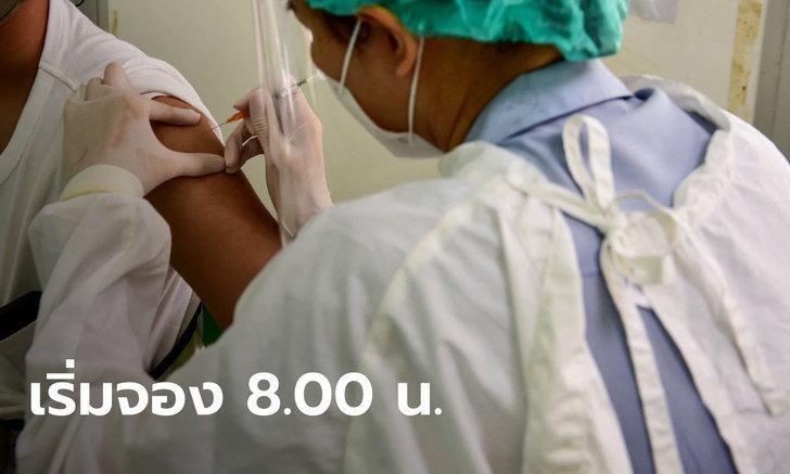 ใครยังไม่ฉีด เช็กด่วน! รพ.ตำรวจเปิดลงทะเบียน วัคซีนหลัก เข็มที่ 1 วันนี้ 8 โมงตรง