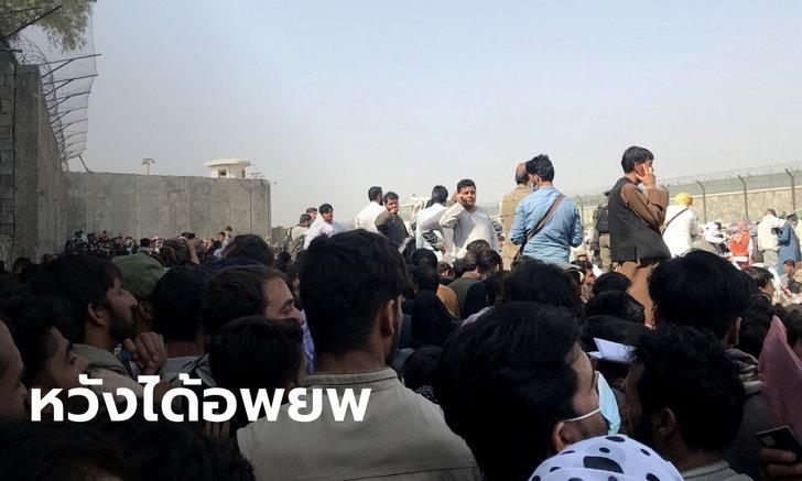 เผย ชาวอัฟกันฯ ดับอีก 7 ราย จากเหตุวุ่นวายที่สนามบินคาบูล แห่หนีออกนอกประเทศ
