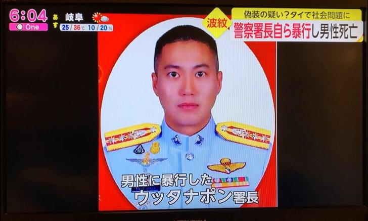 ผู้กำกับโจ้ โกอินเตอร์! ทีวีญี่ปุ่นออกข่าว ตำรวจไทยฆ่าผู้ต้องหารีดเงิน 6.6 ล้านเยน