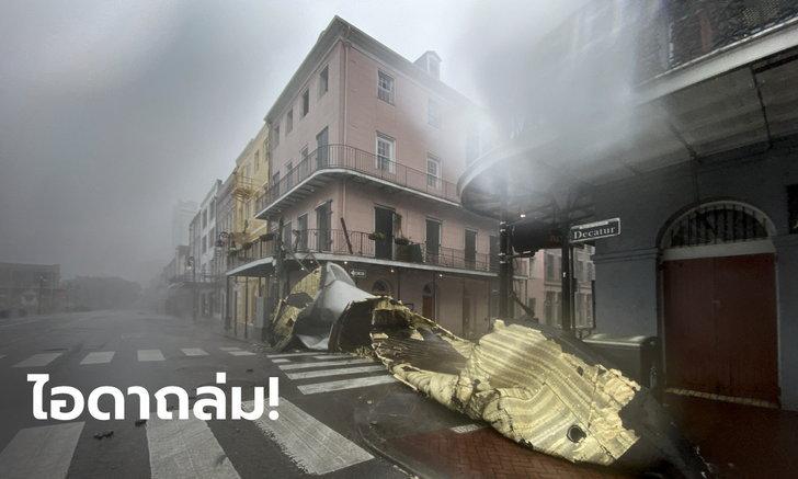 """พายุเฮอริเคน """"ไอดา"""" ขึ้นฝั่งสหรัฐฯ ที่รัฐลุยเซียนา ความแรงระดับ 4 จาก 5"""