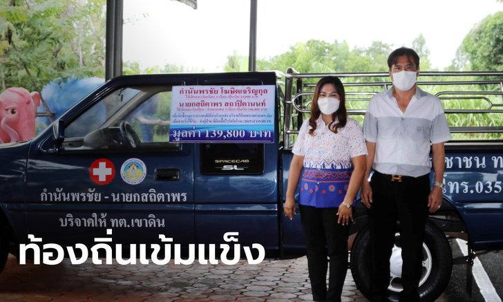 คนเดิมบางฯ ปลื้มใจ กำนัน-นายกเทศบาล จับมือสละเงินเดือน 3 เดือน ซื้อรถรับส่งผู้ป่วยโควิด