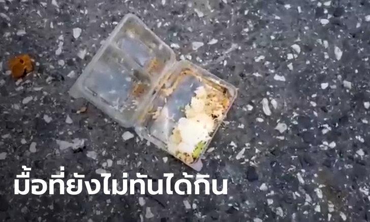 สุดสลด สองตายายรับข้าวกล่องแจกฟรี ก่อนถูกรถชน ตาเสียชีวิต ยายสาหัส