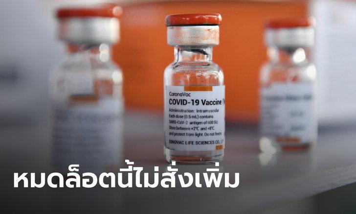 สธ. หยุดสั่งซิโนแวคแล้ว เปลี่ยนสูตรฉีดวัคซีนไขว้เป็น แอสตร้าเซนเนก้า-ไฟเซอร์