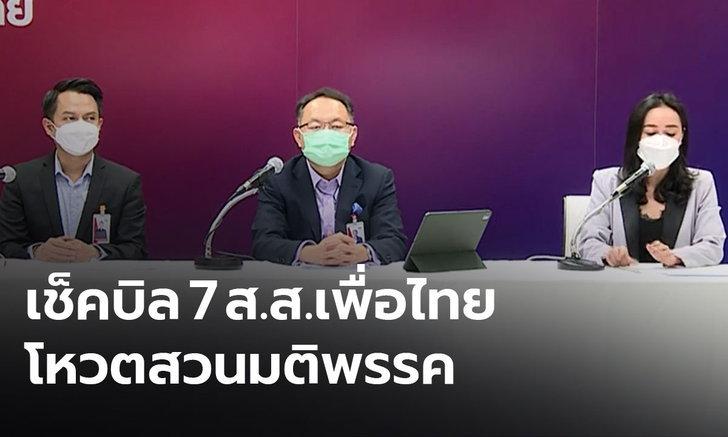เพื่อไทยเตรียมพิจารณาความผิด ส.ส.โหวตสวนมติพรรค-บี้รัฐโชว์ใบเสร็จซื้อซิโนแวค