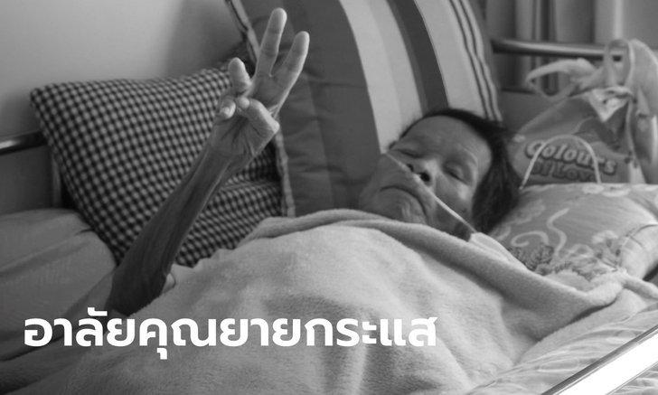 สิ้นแล้วแม่เฒ่าวัย 91 ตายแล้วฟื้น รอลูกหลานมาจากต่างจังหวัดครบ ก่อนหมดลมหายใจ