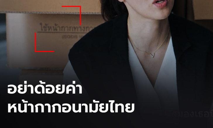 ชาวเน็ตวิจารณ์ซีรีส์จีน นำเสนอเรื่องหน้ากากฯ ด้อยคุณภาพ สังเกตลังกระดาษมีภาษาไทยชัด