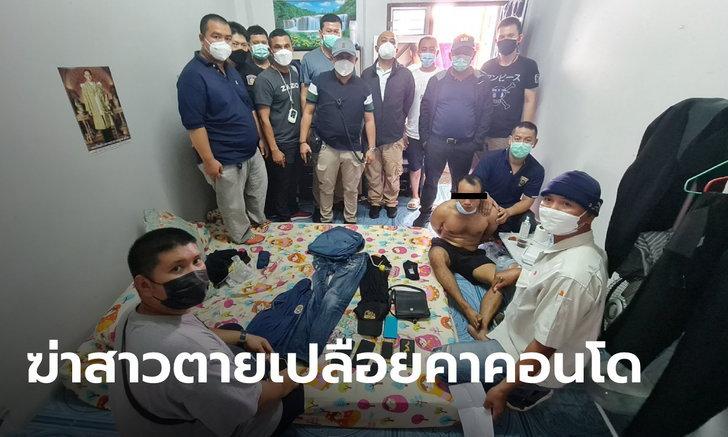 จับแล้วคนร้ายฆ่าสาว 27 ตายเปลือย อ้างถูกหยามความเป็นชาย พบเพิ่งพ้นโทษคดีข่มขืน