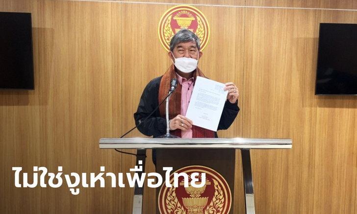 ชูวิทย์ ส.ส.เพื่อไทย ยันไม่ใช่งูเห่า ชี้ระบบลงคะแนนผิดพลาด แนะใช้วิธียกมือโหวต