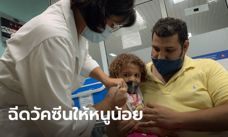 ประเทศแรกในโลก! คิวบา ฉีดวัคซีนป้องกันโควิดให้เด็กอายุ 2-11 ขวบ เตรียมรับการเปิดเทอม