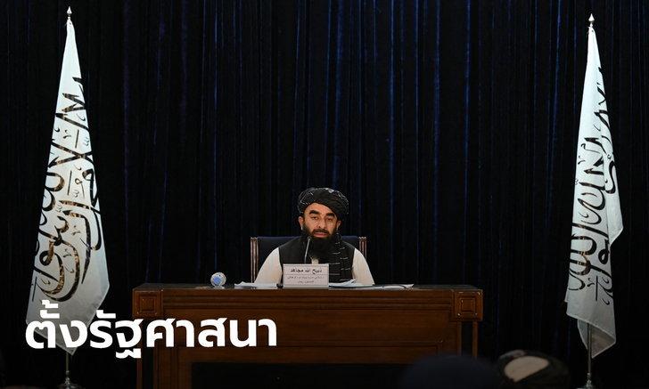 """ตาลิบันสถาปนา """"รัฐอิสลามอัฟกานิสถาน"""" ตั้งคณะรัฐมนตรีใหม่ มท.1 มีหมายจับ FBI"""
