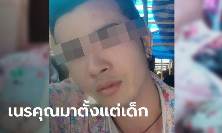 หนุ่มฆ่าลูกสาวร้านเกม ลั่นกลัวตาย ไม่ไปขอขมาศพ ประวัติเข้าสถานพินิจตั้งแต่อายุ 14