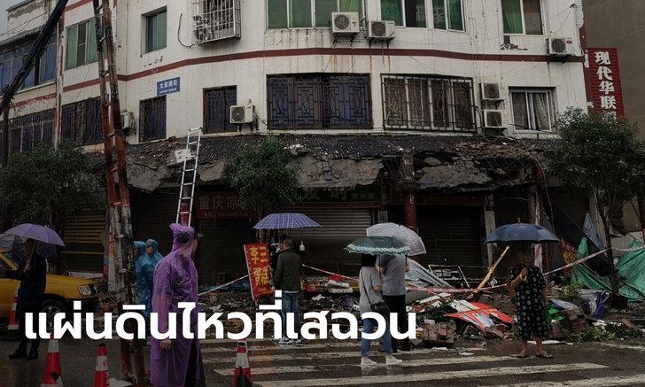 แผ่นดินไหวขนาด 6.0 เขย่ามณฑลเสฉวนของจีน บาดเจ็บ-เสียชีวิตแล้วหลายราย