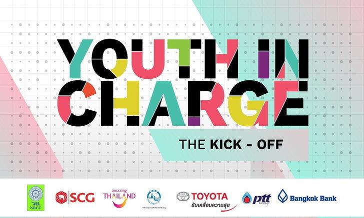 Youth In Charge แพลตฟอร์มจุดพลังคนรุ่นใหม่ คิดสร้างสรรค์ นำการเปลี่ยนแปลง