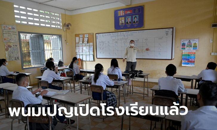 กรุงพนมเปญ เปิดเรียน ม.3-ม.6 หลังครูในเมืองหลวงฉีดวัคซีนครบ 2 โดสแล้ว 94%