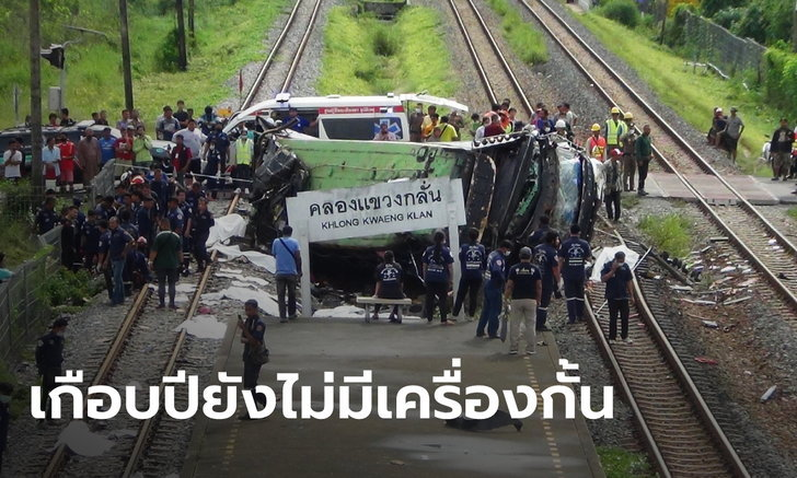 เกือบ 1 ปี โศกนาฏกรรมรถไฟชนรถทัวร์กฐิน 19 ศพ ยังไม่มีเครื่องกั้น สถานีร้างเจอเรื่องหลอน