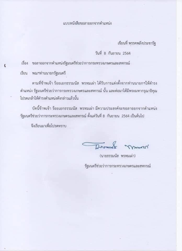 tharmanas-resign-letter
