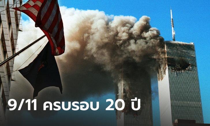 ครบรอบ 20 ปี เหตุการณ์ 9/11 ประวัติศาสตร์การก่อวินาศกรรมที่โลกไม่มีวันลืม
