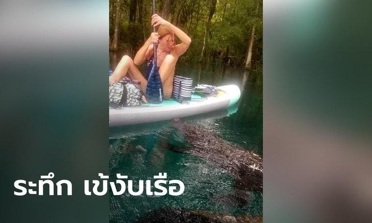 คลิประทึกขวัญ! สาวมะกันพายเรือพักผ่อน เจอไอ้เข้ยักษ์ว่ายประกบ อ้าปากงับเรือ