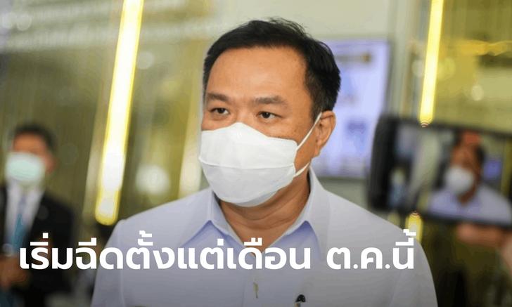 อนุทิน เผยไฟเซอร์ 2 ล้านโดส ถึงไทย 29 ก.ย. ฉีดเด็กอายุ 12 ปีขึ้นไป ผู้ใหญ่เป็นเข็ม 2-3