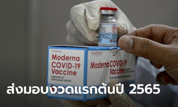 ครม.อนุมัติงบกลางกว่า 946 ล้าน ให้สภากาชาดไทยซื้อวัคซีนโมเดอร์นา 1 ล้านโดส