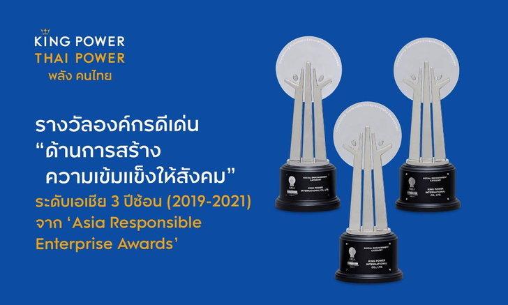 """""""คิง เพาเวอร์"""" คว้ารางวัล CSR จากเวที AREA 2021 สามปีซ้อน ตอกย้ำจุดยืน """"สร้างความเข้มแข็งให้สังคม"""""""
