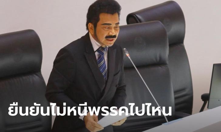 ศรัณย์วุฒิ ออกแถลงการณ์ทิ้งบอมบ์เพื่อไทย! วอนเลิกใส่ร้ายป้ายสีปล่อยข่าวว่าเป็นงูเห่า