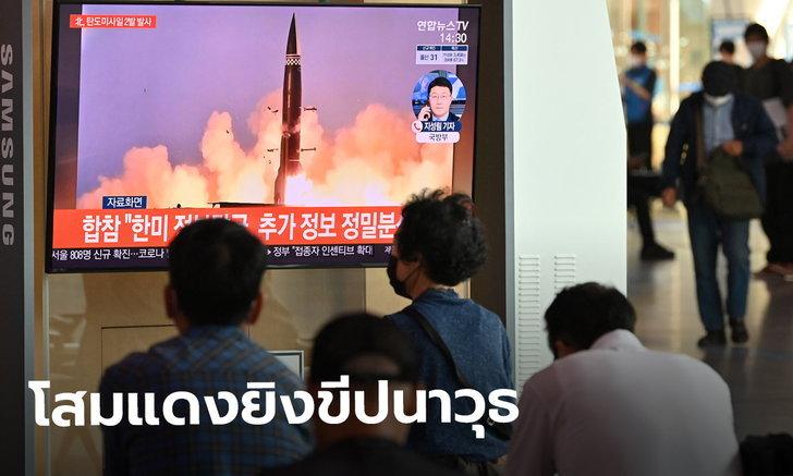 ฝั่งใต้เผย เกาหลีเหนือยิงขีปนาวุธ 2 ลูกลงทะเล