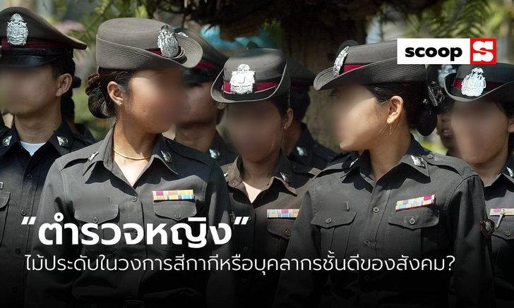 """""""ตำรวจหญิง"""" ไม้ประดับในวงการสีกากีหรือบุคลากรชั้นดีของสังคม?"""