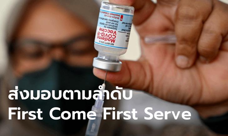 วัคซีนโมเดอร์นาล็อตแรกถึงไทยกลาง ต.ค. ทยอยส่งวีคละ 3 แสนโดส คาดจบดีลต้นปีหน้า